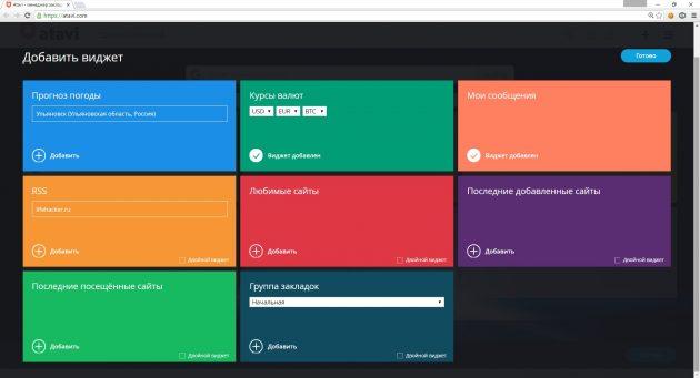 Atavi.com: удобные виджеты
