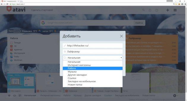 Atavi.com: добавление сайта в закладки