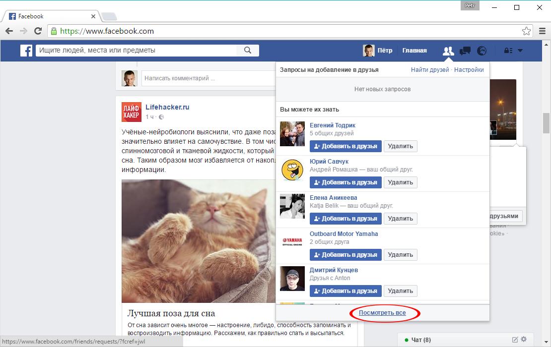 Секс с друзьями facebook