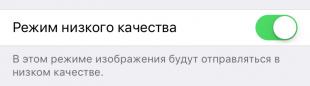 возможности iOS 10: iMessage