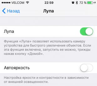 возможности iOS 10: лупа
