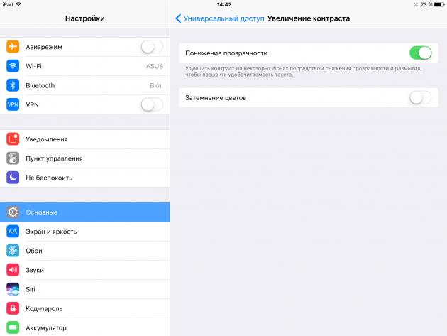 Как ускорить iOS 10: уменьшите прозрачность интерфейса