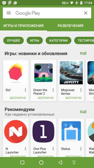 навигационная панель Navbar Apps Google Play
