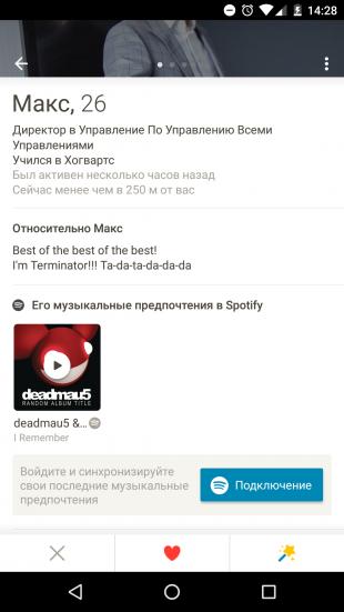 Happn: профиль