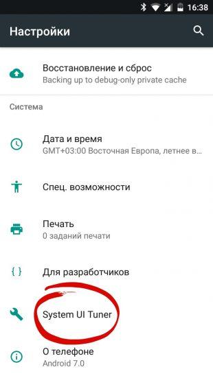 ночной режим в Android: system UI tuner
