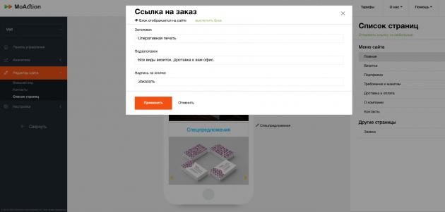 MoAction: редактирование и каталог товаров