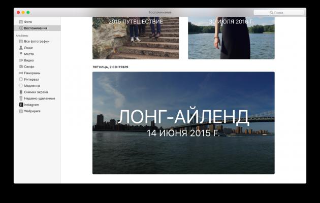 macOS Sierra: приложение «Фото»