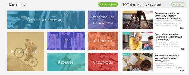 5 онлайн-курсов, которые помогут прокачать вашу жизнь
