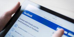 Как узнать, кто не ответил дружбой в Facebook