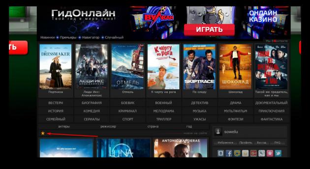 Где смотреть фильмы онлайн: «ГидОнлайн»