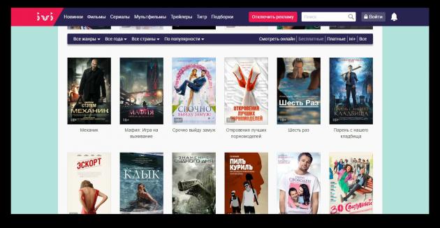 Где смотреть фильмы онлайн: ivi