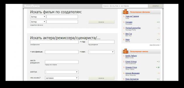 Как выбрать фильмы онлайн: «КиноПоиск»