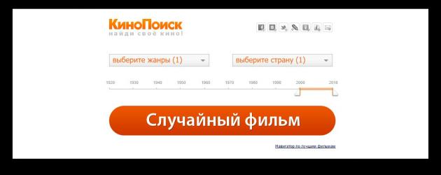 Как выбрать фильмы онлайн на «КиноПоиске»