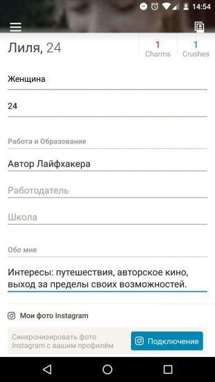 Happn: профиль пользователя