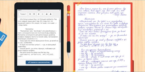 «Писец» — сервис для ленивых студентов, который умеет переписывать конспекты