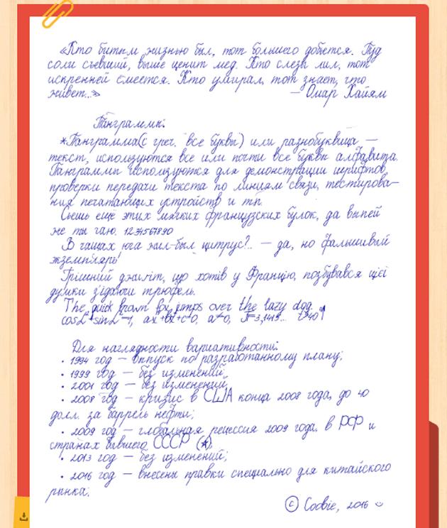 Писец: рукопись