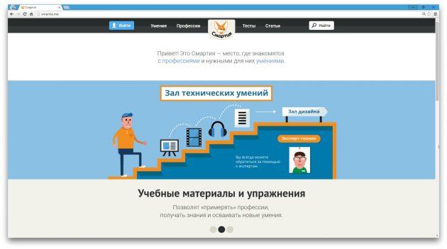 Образовательные сайты: «Смартия»