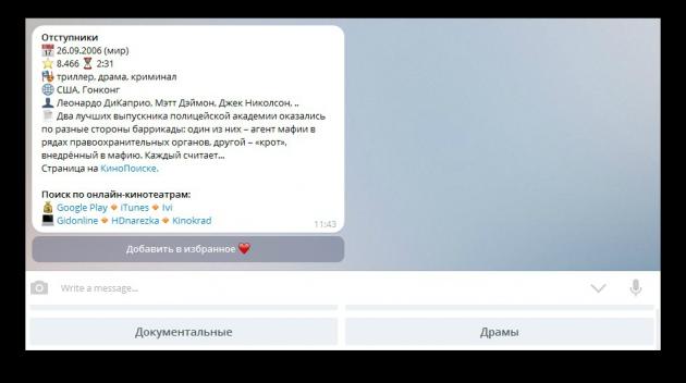 Как выбрать фильмы онлайн: бот Telegram «Киноман 2.0»