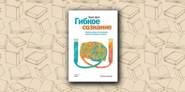 книги для памяти: гибкое сознание