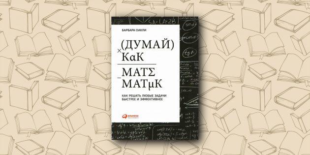 книги для памяти: математик