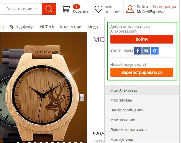 Учимся заказывать и экономить на AliExpress: пошаговая инструкция