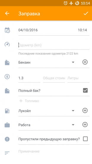 Drivvo для Android: заправка