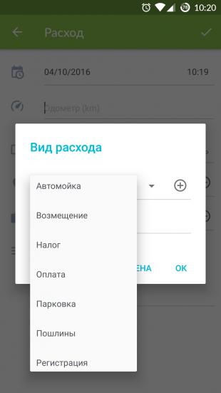 Drivvo для Android: расход