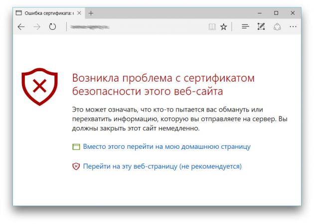 защищённое соединение: сертификат безопасности