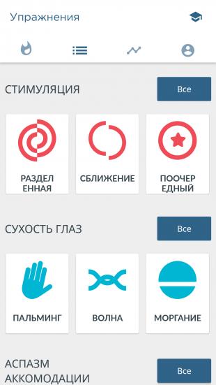 "Мобильное приложение для здоровья глаз ""Зрение+"""