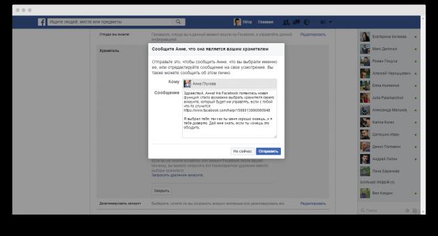 Что произойдёт с аккаунтом Facebook после смерти