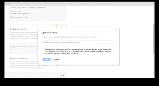 Что произойдёт с аккаунтом Google после смерти