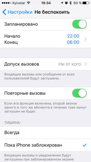 Отличия бесшумного режима и функции «Не беспокоить» в iOS: что лучше использовать