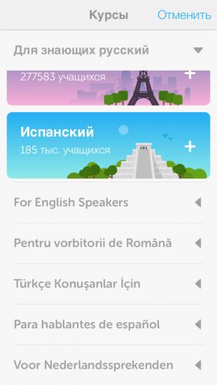 Duolingo: русский язык