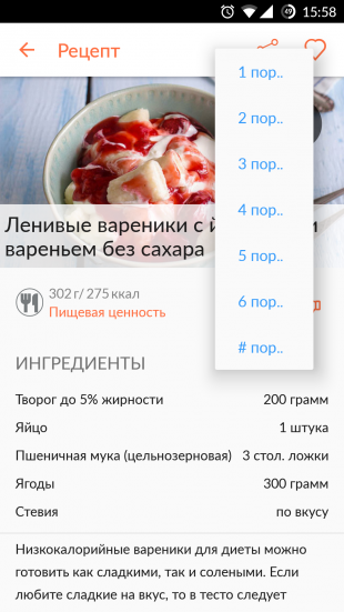 Календарь рецептов: рецепт