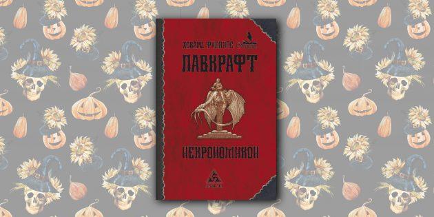 «Некрономикон», Говард Филлипс Лавкрафт