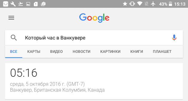 Ok google ты можешь