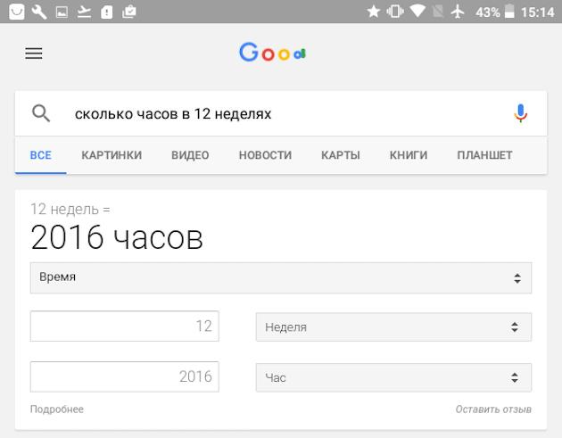 команды Google: конвертация