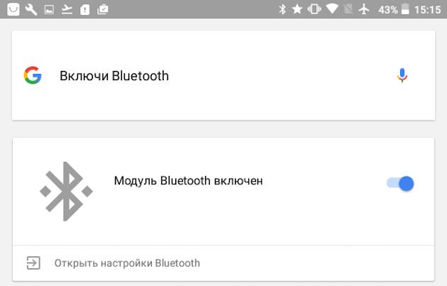 команды Google: управление устройством