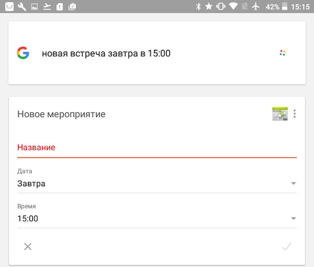 команды Google: календарь