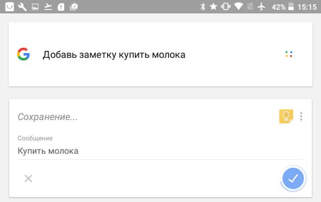 команды Google: заметки