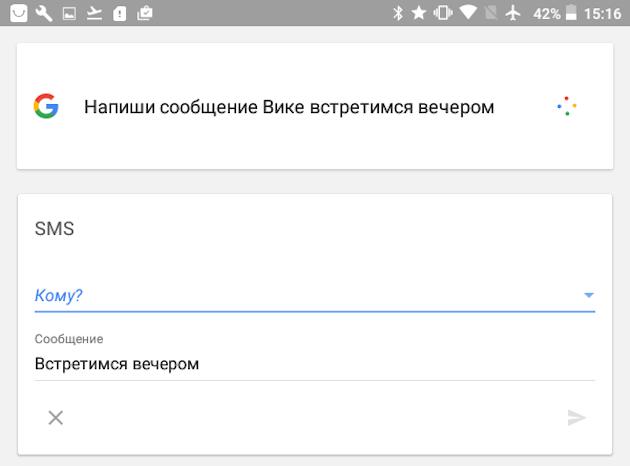 команды Google: звонки