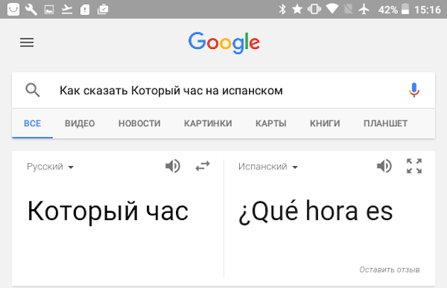 команды Google: перевод