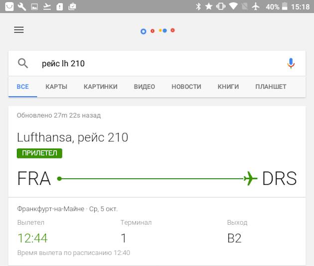 команды Google: авиаперелеты