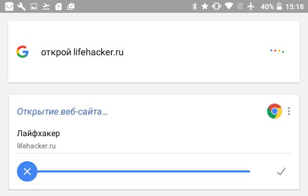 команды Google: веб-серфинг