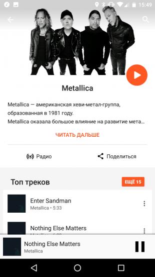 команды Google: музыка