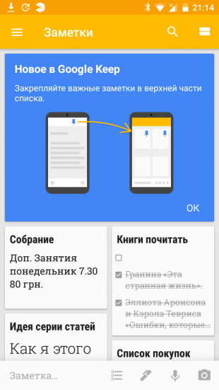 Google Keep pin note
