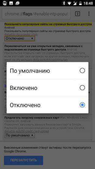 рекомендации в Chrome: отключить