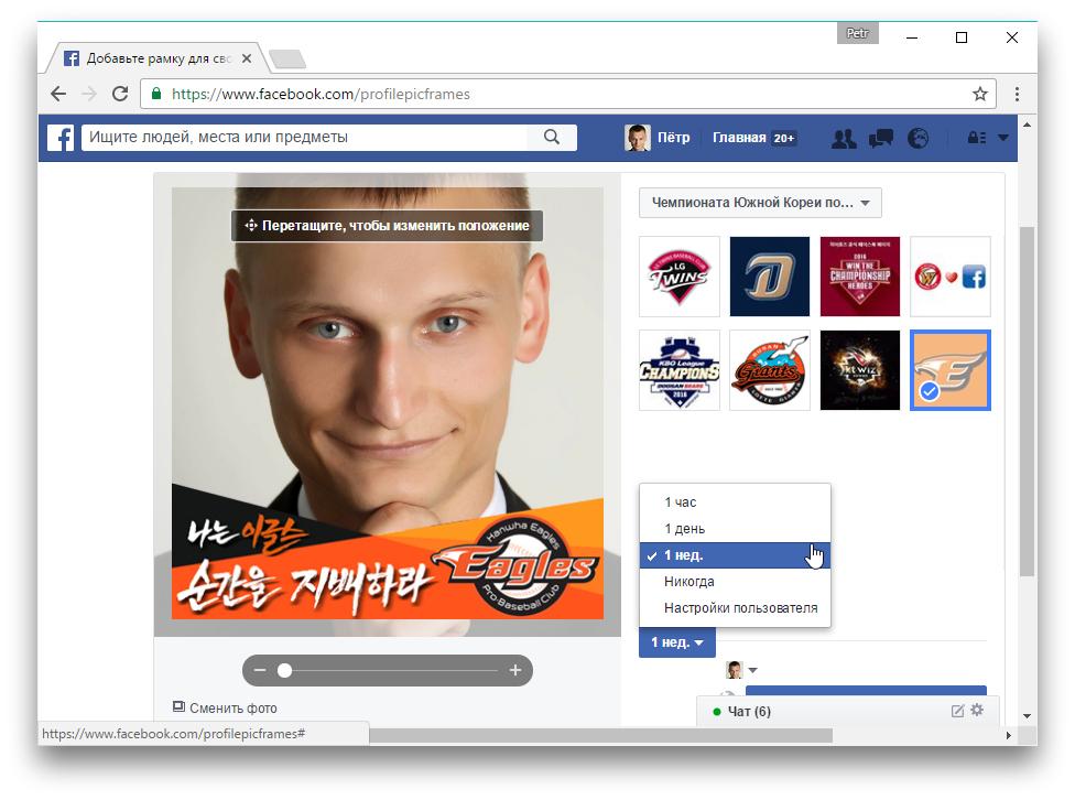 Как поставить временное фото профиля в Facebook