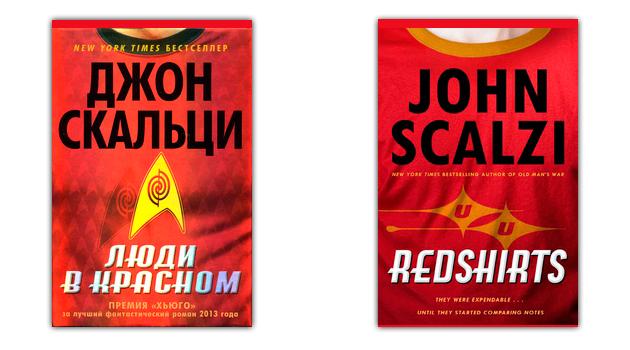 фантастические романы: люди в красном