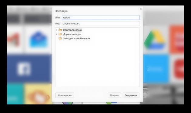 как перезагрузить Chrome